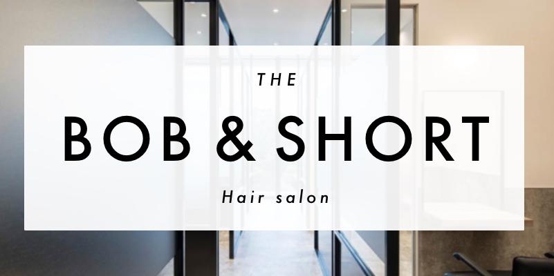 ボブ・ショートヘア専門美容室THE BOB&SHORT(ザ ボブアンドショート):乾かすだけでおしゃれになれるボブ・ショートヘア